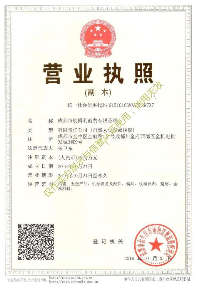 皖必威体育平台登录公司营业执照